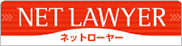 在宅顧問法律支援ネットローヤー