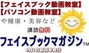フェイスブックマガジンTM刊行