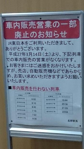 201503駅ない