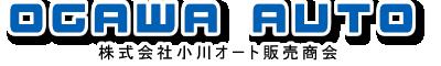 長野の車販売・車買取・コーティングは小川オート