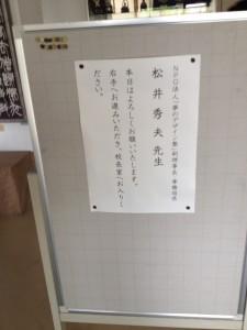 野沢北高校の玄関にご丁寧なご挨拶。